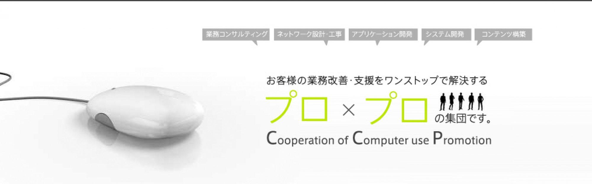 CCP コンピュータ利用促進協同組合